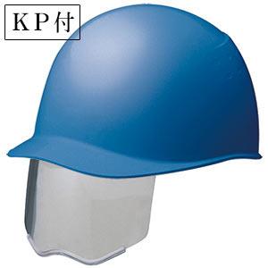 ヘルメット SC−9BS RA KP付 ブルー ※受注生産