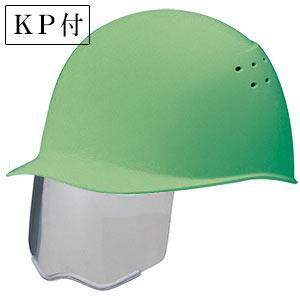 ヘルメット SC−9BVS RA KP付 モスグリーン ※受注生産