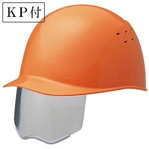 ヘルメット SC−9BVS RA KP付 オレンジ ※受注生産