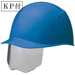 ヘルメット SC−9BVS RA KP付 ブルー ※受注生産