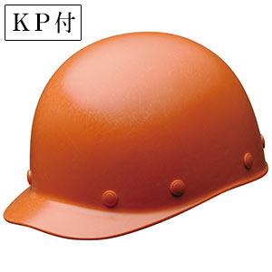 ヘルメット SC−S1 RA KP付 オレンジ ※受注生産