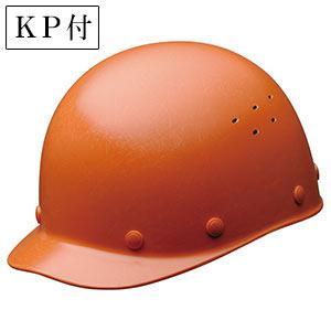 ヘルメット SC−S1V RA KP付 オレンジ ※受注生産