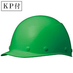 ヘルメット SC−9F RA KP付 モスグリーン ※受注生産