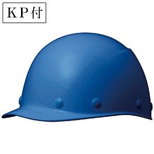 ヘルメット SC−9F RA KP付 ブルー ※受注生産