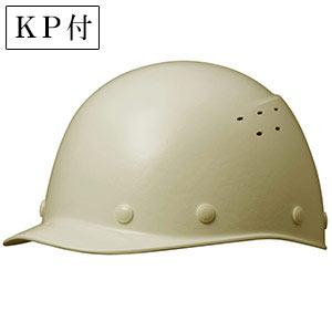 ヘルメット SC−9FV RA KP付 アイボリー ※受注生産