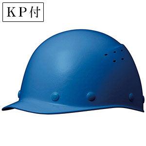 ヘルメット SC−9FV RA KP付 ブルー ※受注生産