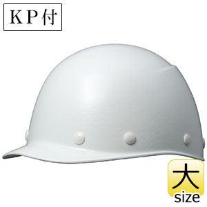 ヘルメット 特大サイズ SC−9FXLT RA KP ホワイト