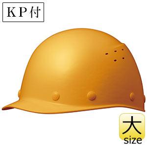 ヘルメット 特大サイズ SC−9FVXLT RA KP イエロー