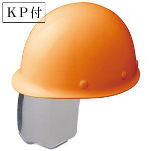 ヘルメット SC−MS RA KP付 オレンジ ※受注生産