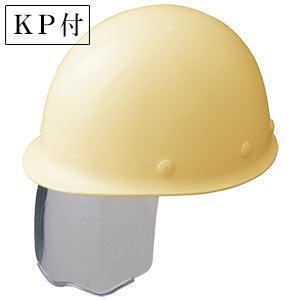 ヘルメット SC−MS RA KP付 クリーム ※受注生産