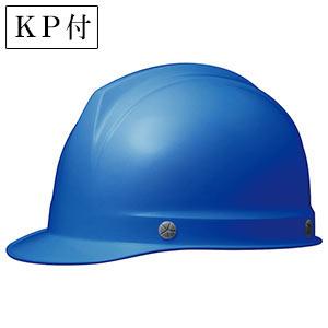 ヘルメット SC−1F RA KP付 ブルー