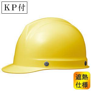 遮熱ヘルメット SC−1FH RA KP イエロー 受注生産