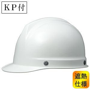 遮熱ヘルメット SC−1FH RA KP ホワイト