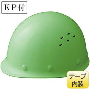 通気孔付 軽量ヘルメット SC−LMVT RA KP付 モスグリーン