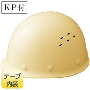 通気孔付 軽量ヘルメット SC−LMVT RA KP付 クリーム