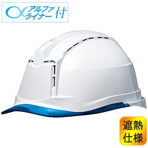 遮熱ヘルメット SC−19PCLVH RA3 α ホワイト/ブルー 受注生産