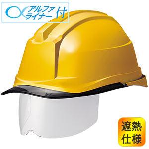遮熱ヘルメット SC−19PCLHS RA3 α イエロー/スモーク 受注生産