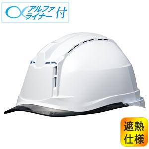 遮熱ヘルメット SCH−19PCLV RA3 α ホワイト/スモーク
