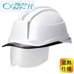 遮熱ヘルメット SCH−19PCLS RA3 α ホワイト/スモーク