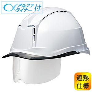 遮熱ヘルメット SCH−19PCLVS RA3 α ホワイト/スモーク
