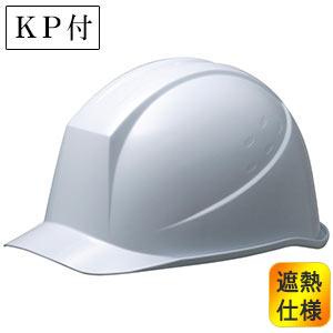 遮熱ヘルメット SC−11PH RA KP ホワイト 受注生産品