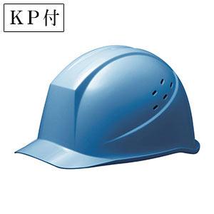ヘルメット SC−11PV RA KP付 ブルー