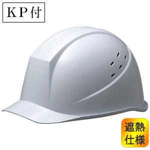 遮熱ヘルメット SC−11PVH RA KP ホワイト 受注生産品