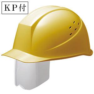 ヘルメット SC−11PVS RA KP イエロー