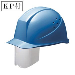 ヘルメット SC−11PVS RA KP ブルー