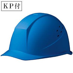 ヘルメット SC−11BV RA KP付 ブルー