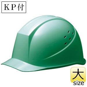 ヘルメット 特大サイズ SC−11PVLLT RA KP グリーン