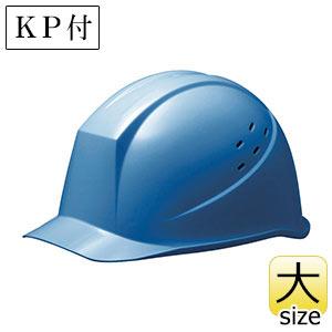 ヘルメット 特大サイズ SC−11PVLLT RA KP ブルー