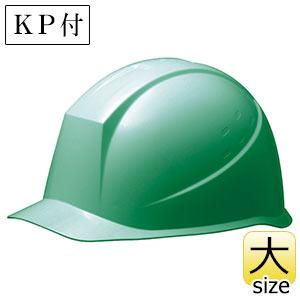 ヘルメット 特大サイズ SC−12PLLT RA KP グリーン
