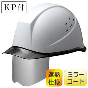 遮熱ヘルメット SC−11PCLVHS M50 RA KP ホワイト/スモーク
