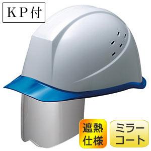 遮熱ヘルメット SC−11PCLVHS M50 RA KP ホワイト/ブルー