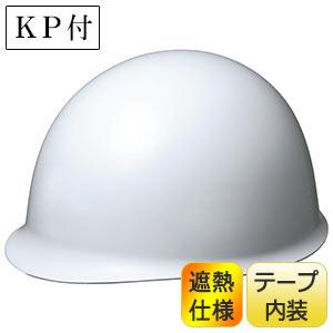 遮熱ヘルメット SC−MPC2H RA KP ホワイト 受注生産品