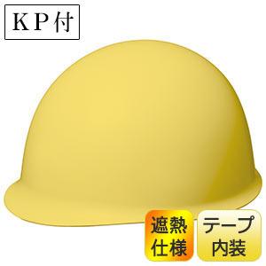 遮熱ヘルメット SC−MPC2H RA KP イエロー 受注生産品