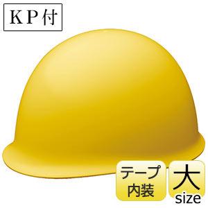 ヘルメット 特大サイズ SC−MPC2LL RA KP ライトイエロー