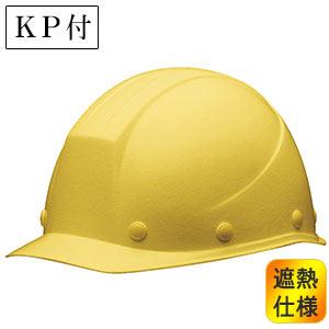 遮熱ヘルメット SC−11FH RA KP イエロー 受注生産品