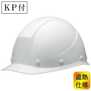 遮熱ヘルメット SC−11FH RA KP ホワイト 受注生産品