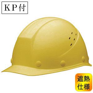 遮熱ヘルメット SC−11FVH RA KP イエロー 受注生産品