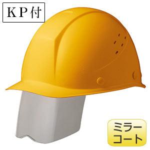 ヘルメット SC−11FVS M50 RA KP付 イエロー