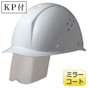 ヘルメット SC−11FVS M50 RA KP付 スーパーホワイト