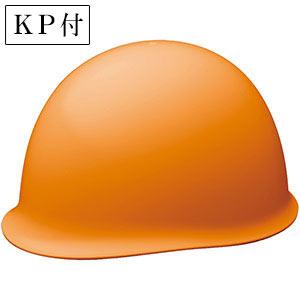 ヘルメット SC−MPC RA KP付 ライトオレンジ