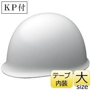 ヘルメット 特大サイズ SC−MPCLLT RA KP ホワイト