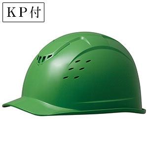 ベンチレーションヘルメット SC−13BV RA KP付 グリーン
