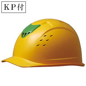 ベンチレーションヘルメット SC−13BV RA KP付 イエロー/グリーン
