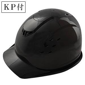 ベンチレーションヘルメット SC−13BV RA KP付 ブラック