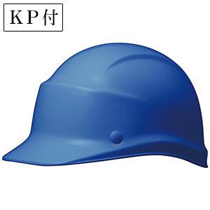 ヘルメット SC−5F RA KP付 ブルー ※受注生産