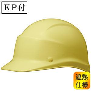 遮熱ヘルメット SC−5FH RA KP イエロー 受注生産品